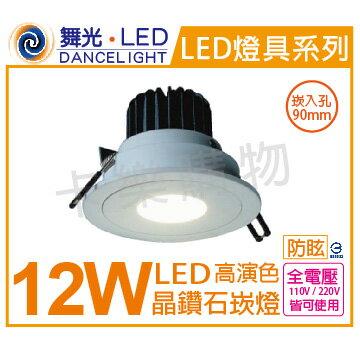 舞光LED12W6500K白光25度全電壓高演色9cm晶鑽石防眩崁燈_WF430706