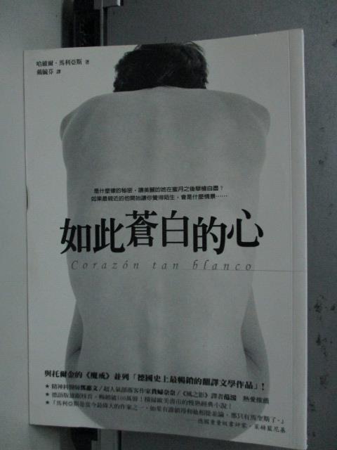 ~書寶 書T7/翻譯小說_LPG~如此蒼白的心_戴毓芬
