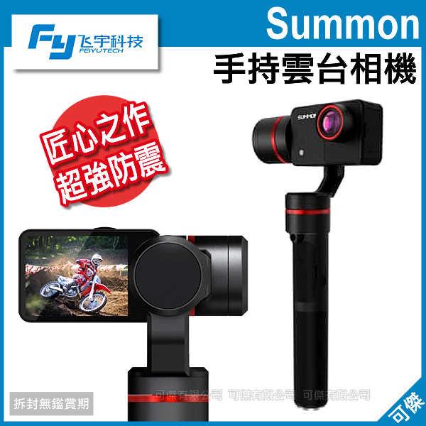 可傑 Feiyu 飛宇 Summon 手持雲台相機  顛倒無縫切換 4K錄影 完美收音 相機 攝影機 穩定器 公司貨