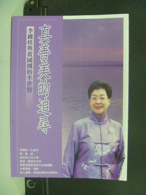 【書寶二手書T3/傳記_JDF】真善美的追尋:李鍾桂與救國團的半世情_曾繁蓉