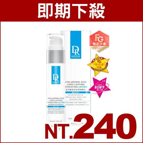 【即期良品】Dr.Hsieh達特醫 玻尿酸長效保濕精華乳50ml (效期2017/12/31)