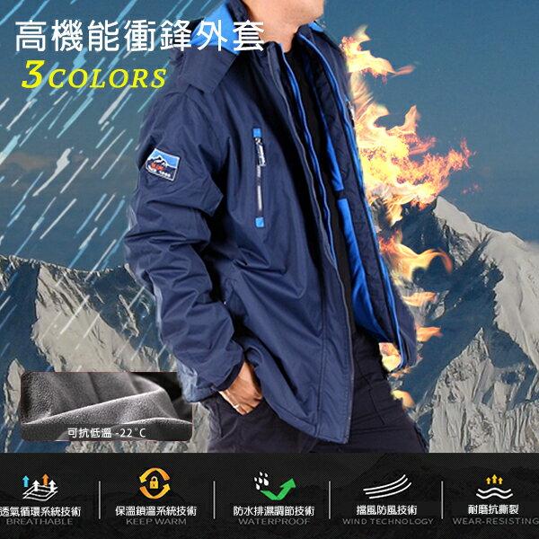 【限時免運!】CS衣舖 同SuperDry版型 高機能 防風 防潑水 內刷毛 可拆帽 雙拉鍊 衝鋒外套 三色 80099