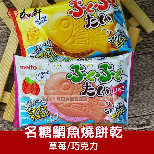 加軒進口食品:《加軒》日本名糖鯛魚燒餅乾草苺巧克力口味★1月限定全店699免運