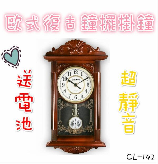 ?含發票?賣家送電池?歐式復古鐘擺掛鐘?時鐘 鬧鐘 掃描機芯 掛鐘 超靜音 復古 歐式 CL-142?