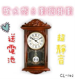❤含發票❤賣家送電池❤歐式復古鐘擺掛鐘❤時鐘 鬧鐘 掃描機芯 掛鐘 超靜音 復古 歐式 CL-142❤