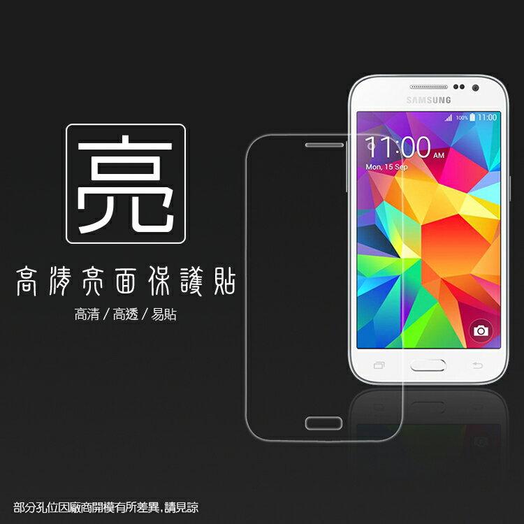 亮面螢幕保護貼 SAMSUNG 三星 Galaxy Core Prime G360H G360G 小奇機 保護貼 亮貼 亮面貼
