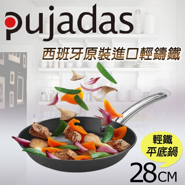 【Pujadas】西班牙1921系列-輕鑄鐵平底鍋28cm(92011)