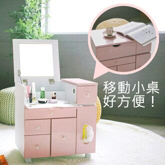 公主風粉系化妝品收納車 MIT台灣製 完美主義 化妝台 化妝車 置物櫃【I0177】
