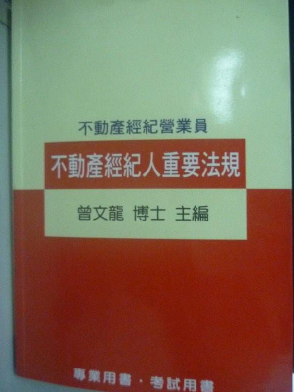 ~書寶 書T3/進修考試_IQC~不動產經紀人重要法規_ 590_曾文龍