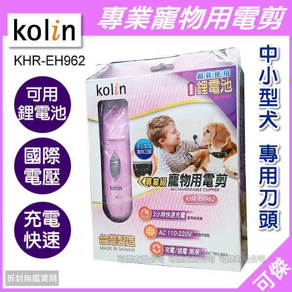 可傑 歌林 Kolin KHR-EH962 專業寵物用電剪 剪毛器 剃毛器 充電/插電兩用 好剪不卡毛 輕鬆使用