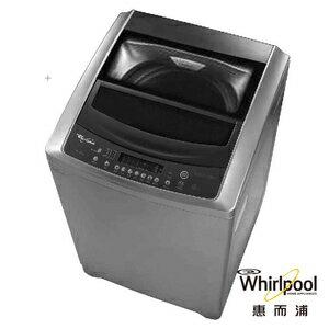 昇汶家電批發:Whirlpool惠而浦16公斤直立變頻洗衣機WV16ADG