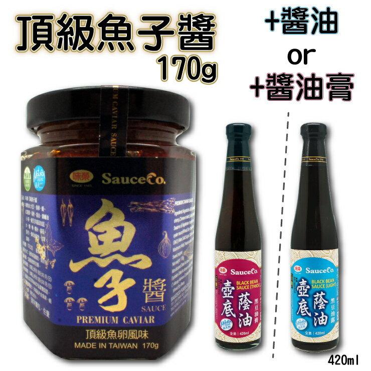 【味榮】魚子醬+佳釀醬油/膏