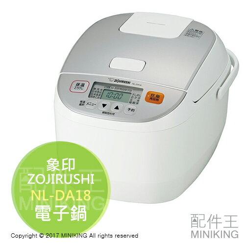 【配件王】日本代購象印ZOJIRUSHINL-DA18電子鍋電鍋飯鍋黑厚釜內蓋可拆洗10人份