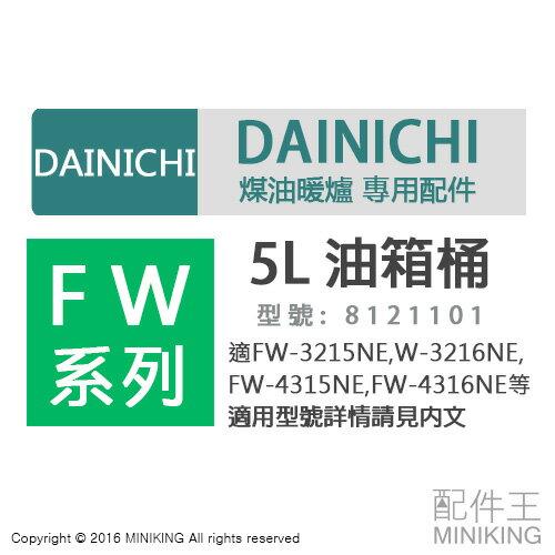 【配件王】代購 DAINICHI 煤油暖爐 8121101 5L油箱油桶 附蓋子 FW-3216NE FW-4316NE