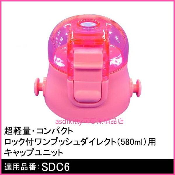 asdfkitty可愛家☆日本SKATER水壺用替換瓶蓋-粉紅色-適用SDC6型號-日本正版商品