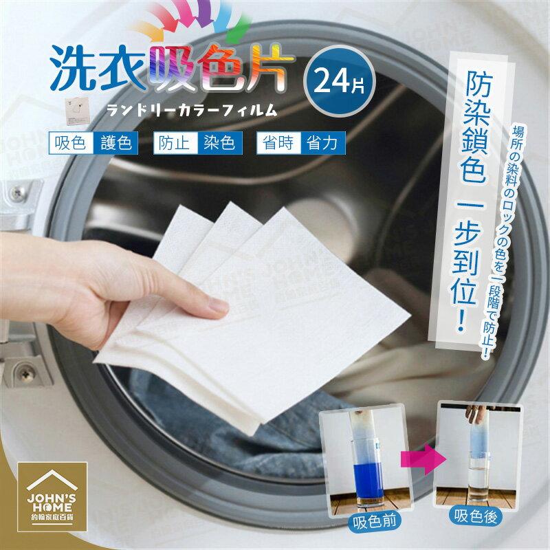 洗衣防染吸色布 24片裝 防染色衣服洗衣片 洗衣紙衣物吸色紙 防串色衣物吸色片 防染色魔布【ZA0103】《約翰家庭百貨