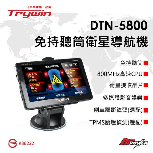 ~禾笙科技~ Trywin DTN~5800 免持聽筒衛星導航 導航王 GPS 測速照相