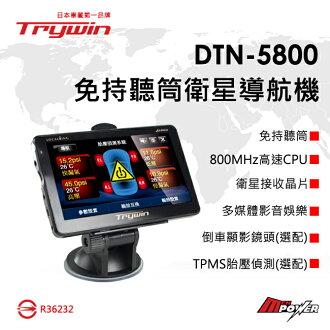 【禾笙科技】免運 Trywin DTN-5800 免持聽筒衛星導航 導航王 GPS 測速照相 DTN 5800