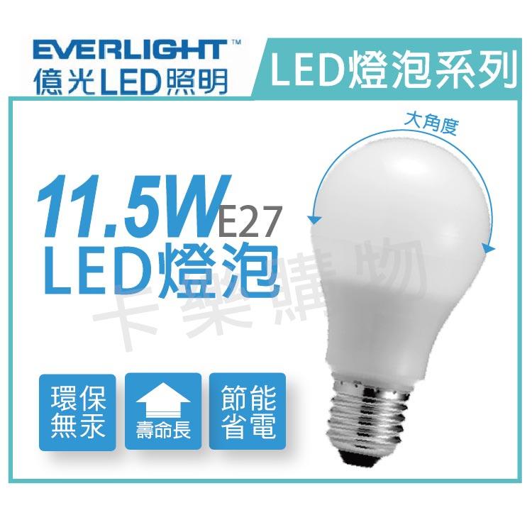 EVERLIGHT億光 LED 11.5W 3000K 黃光 全電壓 E27 球泡燈  EV520035