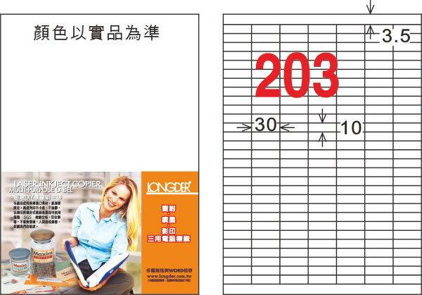 【龍德】LD-850-T-CA4透明護貝膜標籤(不可列印)10x30mm