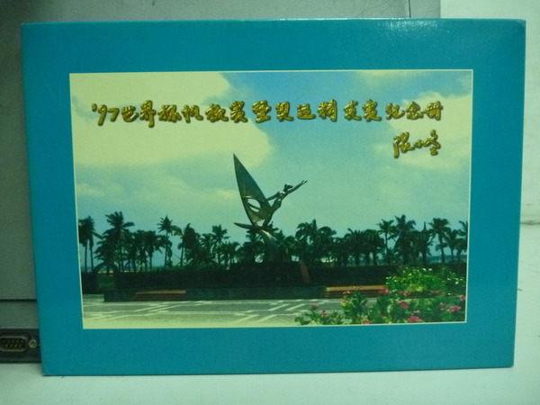 【書寶二手書T4╱體育_PNV】西1997世界盃帆板賽暨奧運精英賽紀念冊