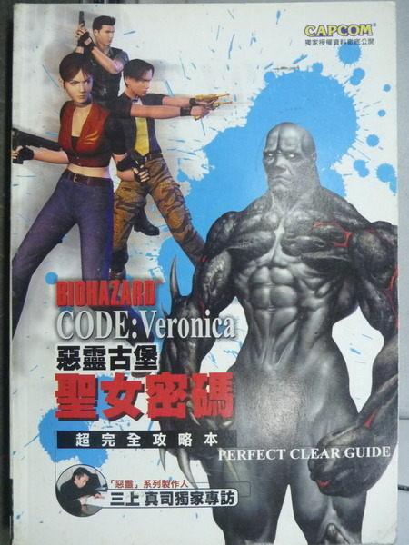 【書寶二手書T1╱電玩攻略_IAC】惡靈古堡_聖女密碼_超完全攻略_2000年