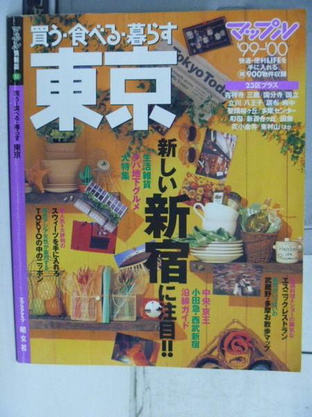 【書寶二手書S1╱旅遊_ZDD】Maple情報版_封面黃_血拼食宿東京_1999年_日文