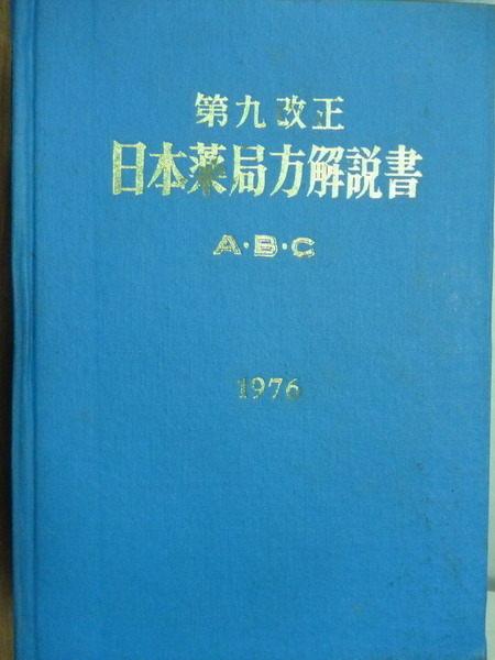 【書寶二手書T5/大學理工醫_OKA】日本藥局方解說書_1976年