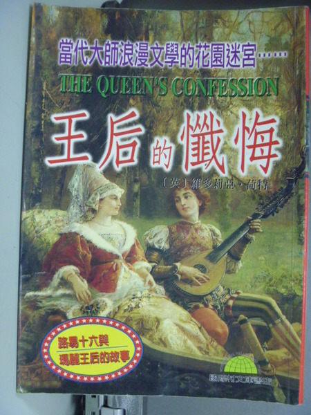 【書寶二手書T3╱翻譯小說_GCM】王后的懺悔_原價360_維多利亞