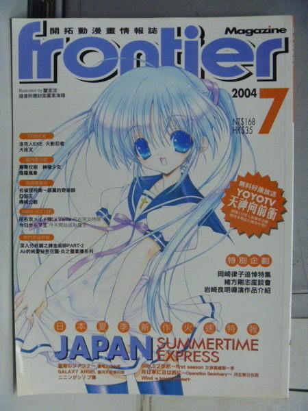 【書寶二手書T3╱漫畫書_ZIP】開拓動漫畫專門誌_Frontier_2004/7月_日本夏季新作火速特報等