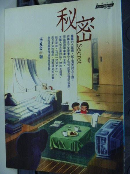 【書寶二手書T6╱一般小說_HEX】秘密_Hinder