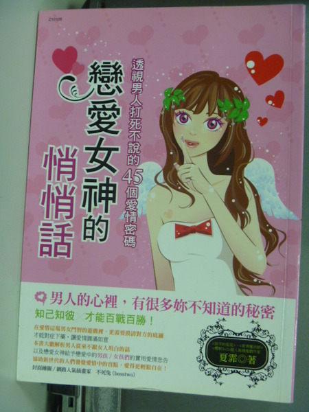 【書寶二手書T3╱兩性關係_GAF】戀愛女神的悄悄話-透視男人打死_夏霏