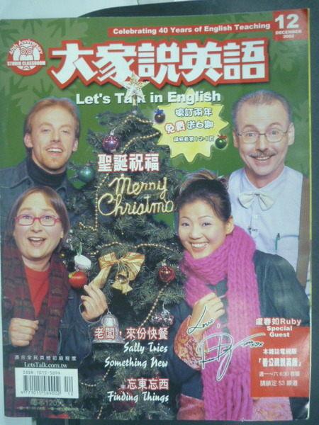 【書寶二手書T4╱雜誌期刊_PAE】大家說英語_2002/12月_老闆 來份快餐等_附光碟