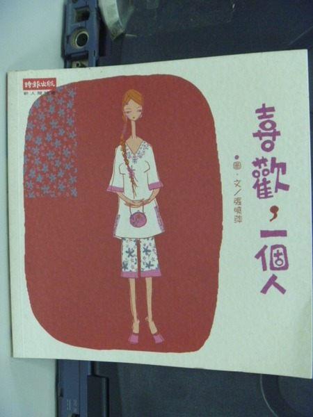 【書寶二手書T6╱繪本_HHJ】喜歡,一個人_張曉萍, 宋瑛堂, 邱淑鈴