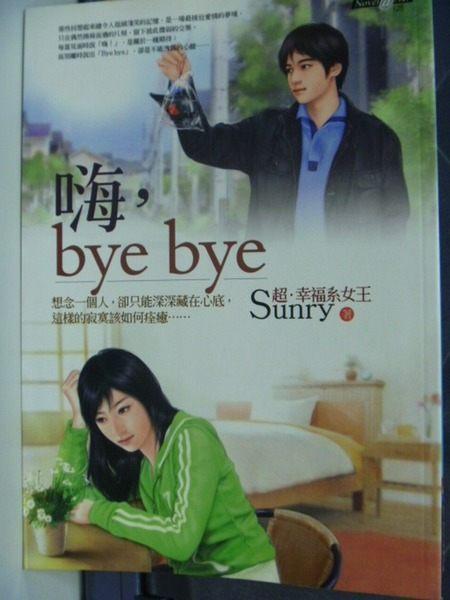 【書寶二手書T6╱一般小說_HFE】嗨,bye bye_Sunry