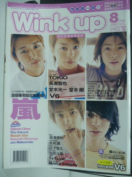 【書寶二手書T7╱雜誌期刊_PBZ】Wink up_2002/8月_封面嵐_V6等