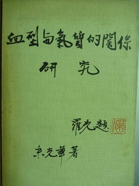 【書寶二手書T4╱星相_KMT】血型與氣質的關係研究