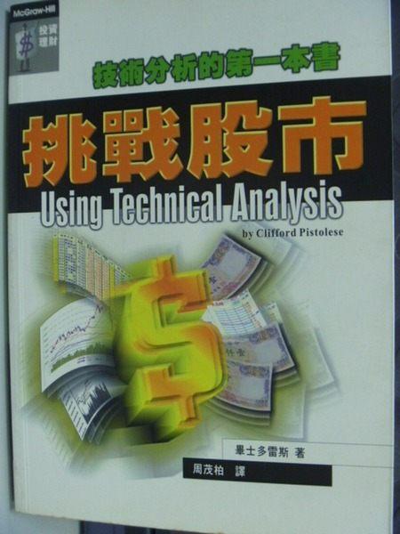 【書寶二手書T6╱股票_HEH】挑戰股市:技術分析的第一本書_克里佛畢士多雷斯