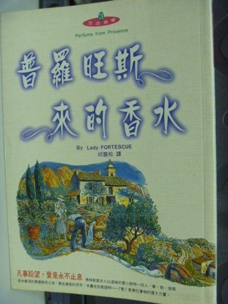 【書寶二手書T9╱翻譯小說_HHN】普羅旺斯來的香水_LADY FOR TES