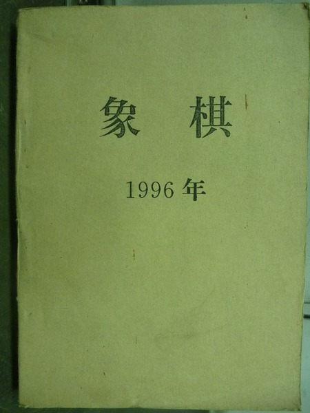 【書寶二手書T4/嗜好_IJW】象棋_1996年1~12月_謹防陷阱等_合訂本