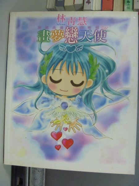【書寶二手書T4╱繪本_GEE】畫夢戀天使-海與天空的呢喃_林青慧