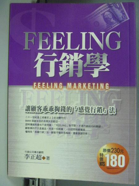 【書寶二手書T7╱行銷_GEC】FEELING行銷學_李正超