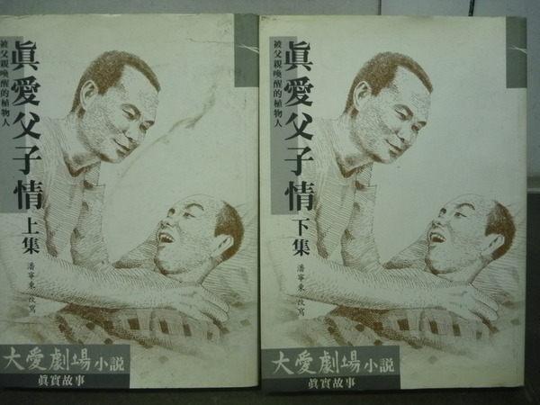 【書寶二手書T4╱一般小說_IFX】真愛父子情_被父親喚醒的植物人_合售_潘寧東_大愛劇場