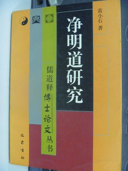 【書寶二手書T5╱宗教_HJU】淨明道研究_簡體版_黃小石