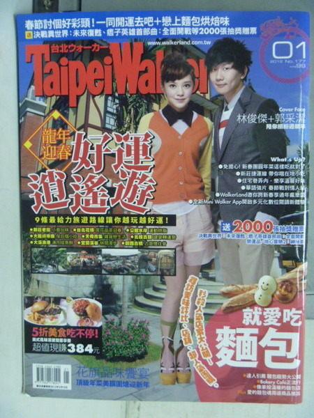 【書寶二手書S1╱雜誌期刊_POI】TaipeiWalker_封面林俊傑+郭采潔等_2012/1