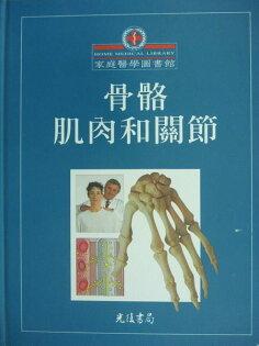 【書寶二手書T2╱醫療_YGP】骨骼 肌肉和關節_家庭醫學圖書館