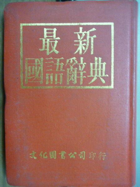 【書寶二手書T1╱字典_KKC】最新國語辭典_袖珍本