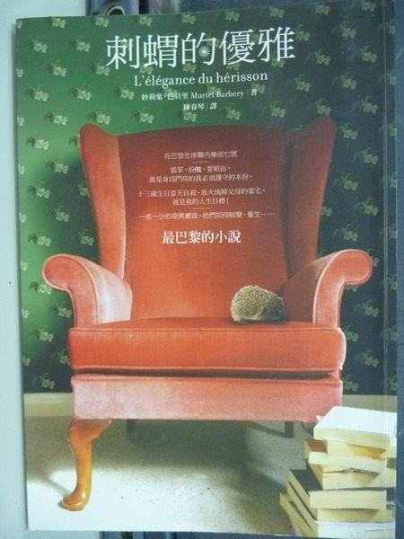 【書寶二手書T4╱翻譯小說_HAC】刺蝟的優雅_原價280_妙莉葉.芭貝里 , 陳春琴