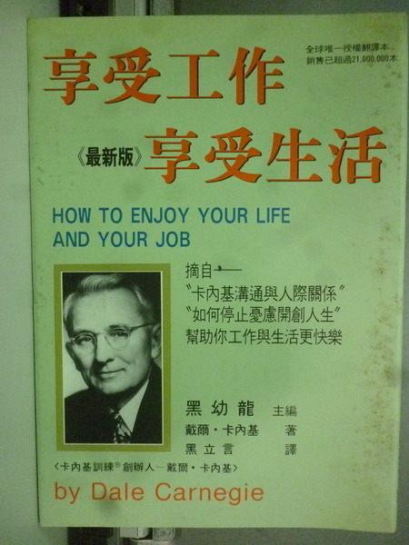 【書寶二手書T2╱財經企管_HMQ】享受工作,享受生活_卡內基