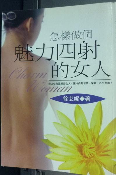 【書寶二手書T5╱美容_JBX】怎樣做個魅力四射的女人_徐艾妮